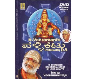 PALLIKKATTU KANNADA - DVD