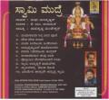 SWAMI MUDRA -KANNADA Audio CD