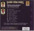 SWAMIYE SARANAMAYYAPPA -KANNADA - Audio CD