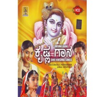 KRISHNA GAANA KANNADA - Video CD