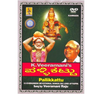 PALLIKKATTU KANNADA - Video CD