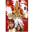SABARI GEETHA KANNADA - Video CD