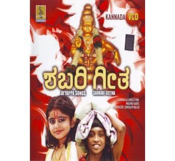 SABARI GEETHA KANNADA - Video CD