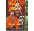 SWAMI MUDRA KANNADA - Video CD