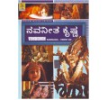 VENNAKANNAN KANNADA - Video CD