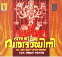 ABHEESHTA VARADAYINI-Audio CD