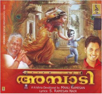 AMBADY - Audio CD