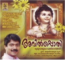 AVILPOTHI - Audio CD