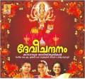 DEVI CHANDANAM - Audio CD