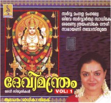 DEVIMANDRAM Vol1 - Audio CD