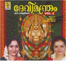 DEVIMANDRAM Vol2 - Audio CD