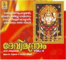 DEVIMANDRAM Vol4 - Audio CD