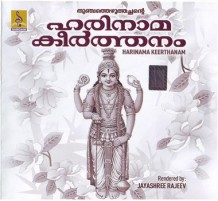 HARINAMA KEERTHANAM - Audio CD