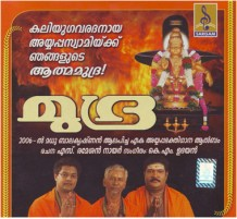 MUDRA - Audio CD