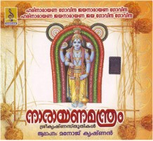 NARAYANA MANDRAM - Audio CD