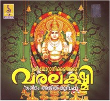 CHOTTANIKKARA VARALAKSHMI - Audio CD