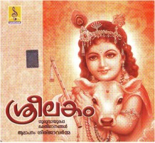 SREELAKAM - Audio CD