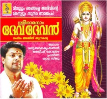 SREE RAMANAM DEVADEVAN - Audio CD