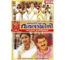 ABHEESHTA VARADHAYINI - Video CD