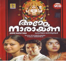 AMME NARAYANA - Video CD
