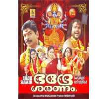 BHADRE SARANAM- Video CD