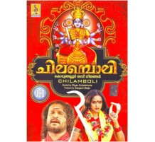 CHILAMBOLI - Video CD