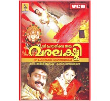 CHOTTANNIKKARA VARALAKSHMI - Video CD