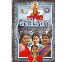 DEVI CHANDANAM - Video CD