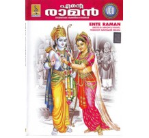 ENTE RAMAN - Video CD