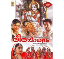 LEELA MADHAVAM - Video CD
