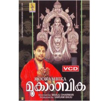 MOOKAMBIKA - Video CD