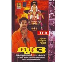 MUDRA - Video CD