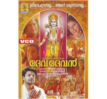 SREE RAMANAM DEVADEVAN - Video CD