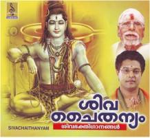 SIVA CHAITHANYAM - Audio CD