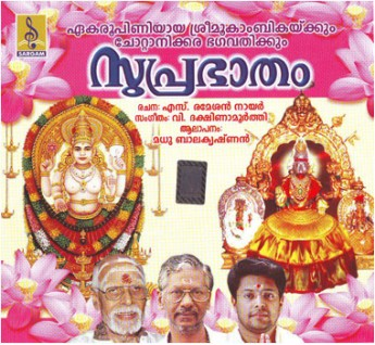 SUPRABHATHA - Audio CD