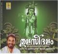 THULASEEDHALAM - Audio CD
