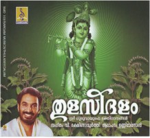 THULASEEDHALAM - Audio CD