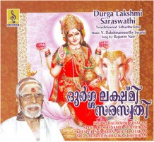 DURGA LAKSHMI SARASWATHY - Audio CD