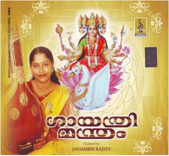 GAYATHRI MANTHRAM - Audio CD