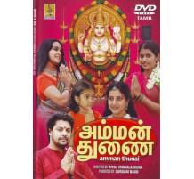 AMMAN THUNAI - DVD