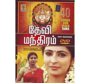DEVI MANTHRAM TAMIL  DVD