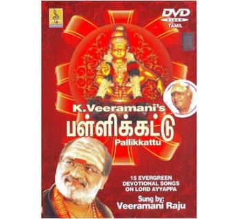 PALLIKKATTU TAMIL - DVD