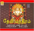 DEVIMANDRAM - TAMIL - Audio CD