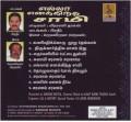 ELLAM ENIKKENTE SWAMI - TAMIL - Audio CD
