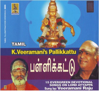 PALLIKKATTU TAMIL - Audio CD