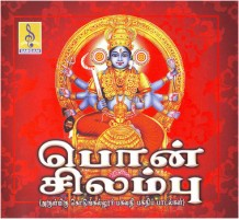 PONCHILAMBU  TAMIL -Audio CD