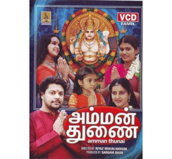 AMMAN THUNAI - Video CD
