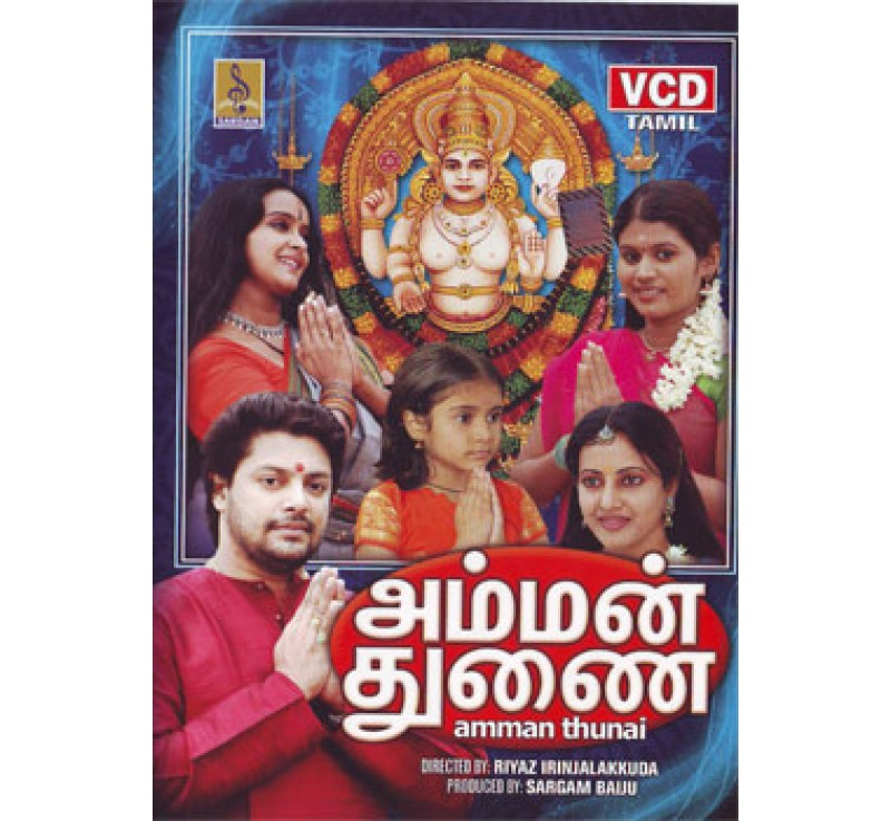 video cd movie