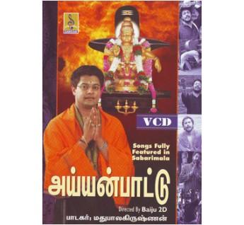 AYYANPPATTU - Video CD