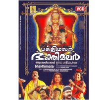 BHAKTHIMALAR - Video CD